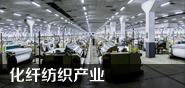 化纤纺织产业