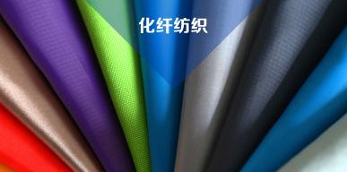 化纤纺织和记平台官方网站