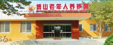 博山老年人养护院