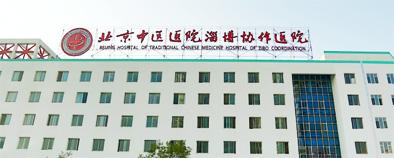 北京中医医院淄博协作医院