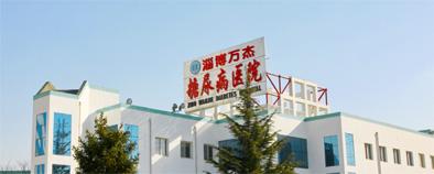 淄博万杰糖尿病医院