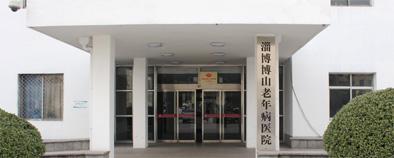 淄博博山老年病医院