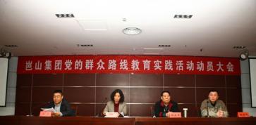 集团召开党的群众路线教育实践活动动员大会