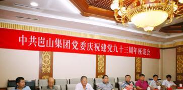 中共岜山集团党委召开庆祝建党九十三周年座谈会