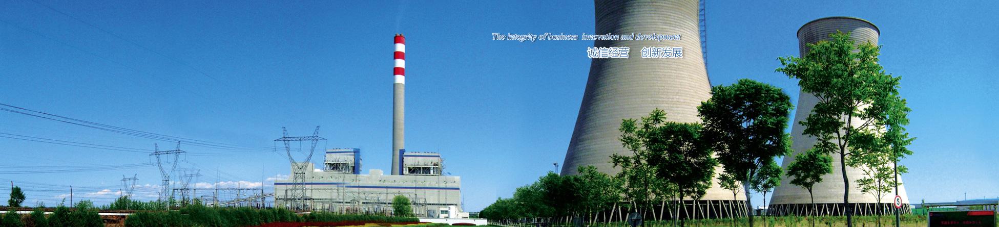 能源热电产业
