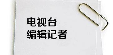岜山集团招聘电视台编辑记者1名