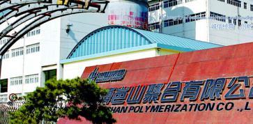 淄博岜山聚合材料有限公司招聘信息