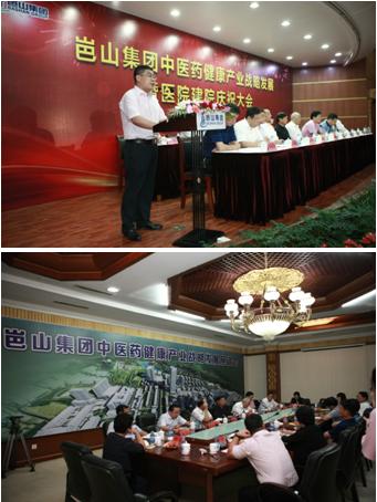 岜山集团举办中医药健康产业 战略发展座谈会系列活动