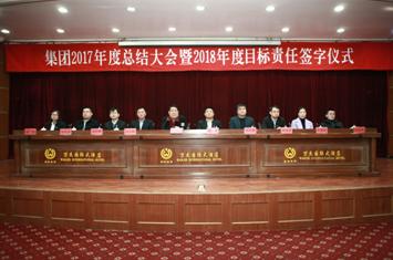 集团召开2017年度总结大会暨2018年度目标责任签字仪式