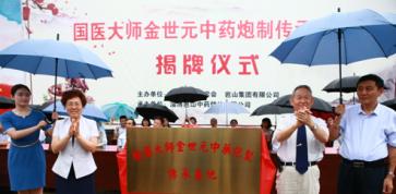 集团隆重举行国医大师金世元中药炮制传承基地揭牌仪式