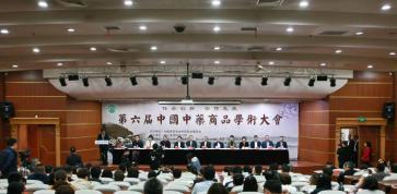 第六届中国中药商品学术大会在岜山集团隆重召开