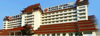 万杰国际大酒店有限公司招聘信息