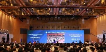 岜山集团创始人孙启玉应邀出席世界中医药大会第五届夏季峰会